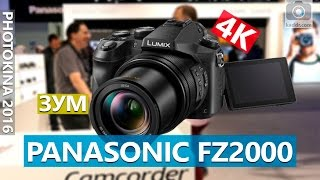 panasonic FZ2000 - GH4 в корпусе суперзума. Photokina 2016