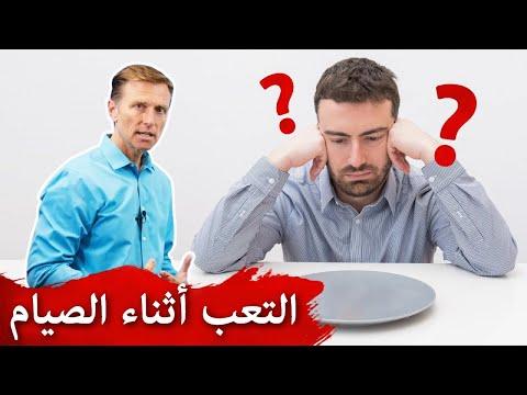 ماذا يدل التعب الشديد أثناء الصيام