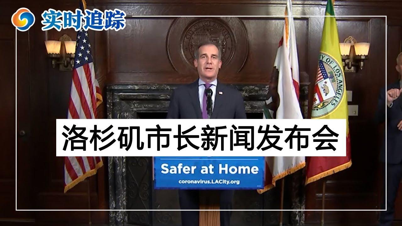 洛杉磯市長4.10新聞發布會!(英文) - YouTube