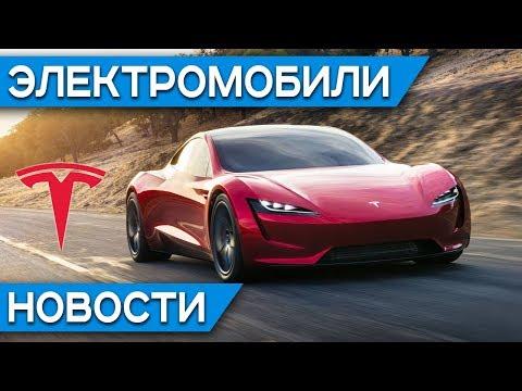 Tesla Roadster 2020, зачем Tesla...