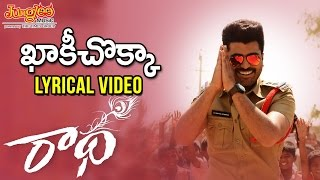 Kaakki Chokka Telugu Lyrical Video Song | Radha | Sharwanand | LavanyaTripathi