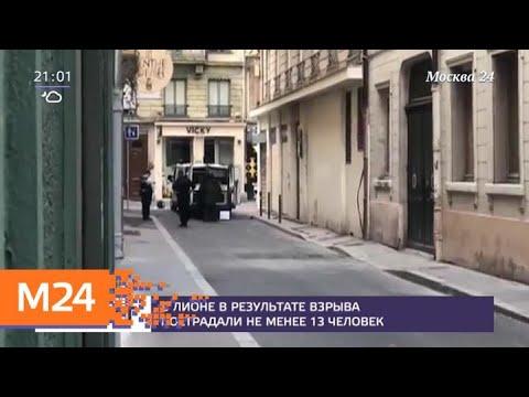 В Лионе в результате взрыва пострадали минимум 13 человек - Москва 24