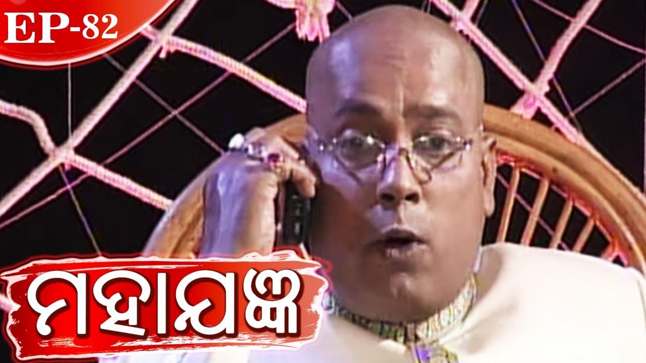ମହାଯଜ୍ଞ   Mahayajna   Episode 82   Best 90's Best Odia Tv Serial