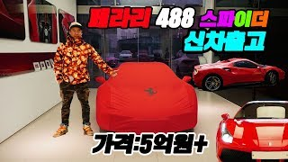 (5억원+)페라리488 스파이더 신차출고 슈퍼카 신차 출고      #488 #페라리 #신차출고