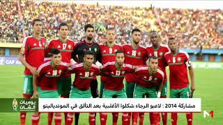 تغييرات طرأت على تشكيلة المنتخب المغربي المشاركة في