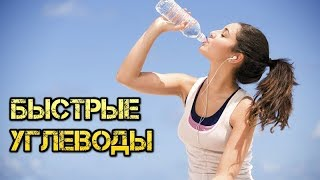 сладкая вода во время Тренировки! Пить или не пить? Вот в чём вопрос
