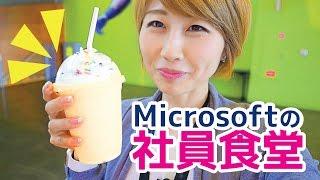 充実しすぎ!Microsoft本社の社員食堂!// Lunch at Microsoft!〔#464〕 thumbnail
