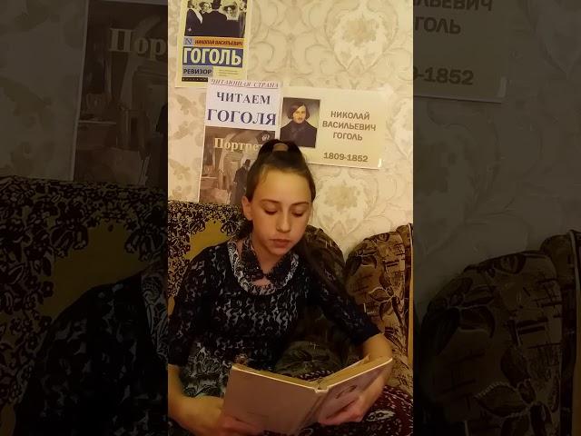 Изображение предпросмотра прочтения – ВалентинаПопович читает произведение «Портрет» Н.В.Гоголя