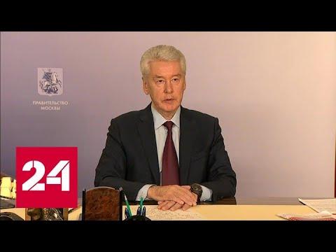 Собянин: в Москве стабилизируется ситуация с коронавирусом - Россия 24
