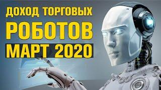 Доход торговых роботов МАРТ 2020