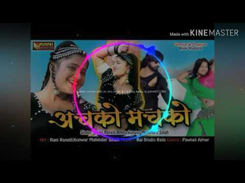 Achko Machko Rani Rangili Song DJ Remix