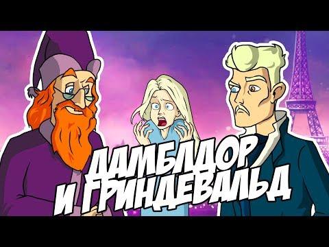 IKOTIKA - Дамблдор и Грин-Де-Вальд (Harry Potter Parody)