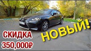 Чёткий И Надёжный Lexus Is 300, Но Покупать Мы Его Не Будем! Обзор И Тест Драйв!