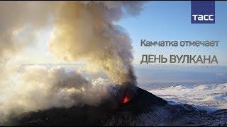 Камчатка отмечает День вулкана