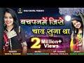 Shital Thakor - Bachpan Me Jise Chand Suna Tha | Love Song | Hd Video |  New Gujarati Status 2018 .