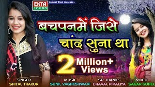 Shital Thakor - Bachpan Me Jise Chand Suna Tha | Love Song | Hd Video |  New Gujarati Status 2018 .