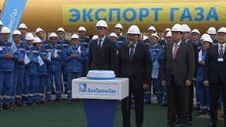 В ЮКО состоялся торжественный запуск экспорта газа в Китай