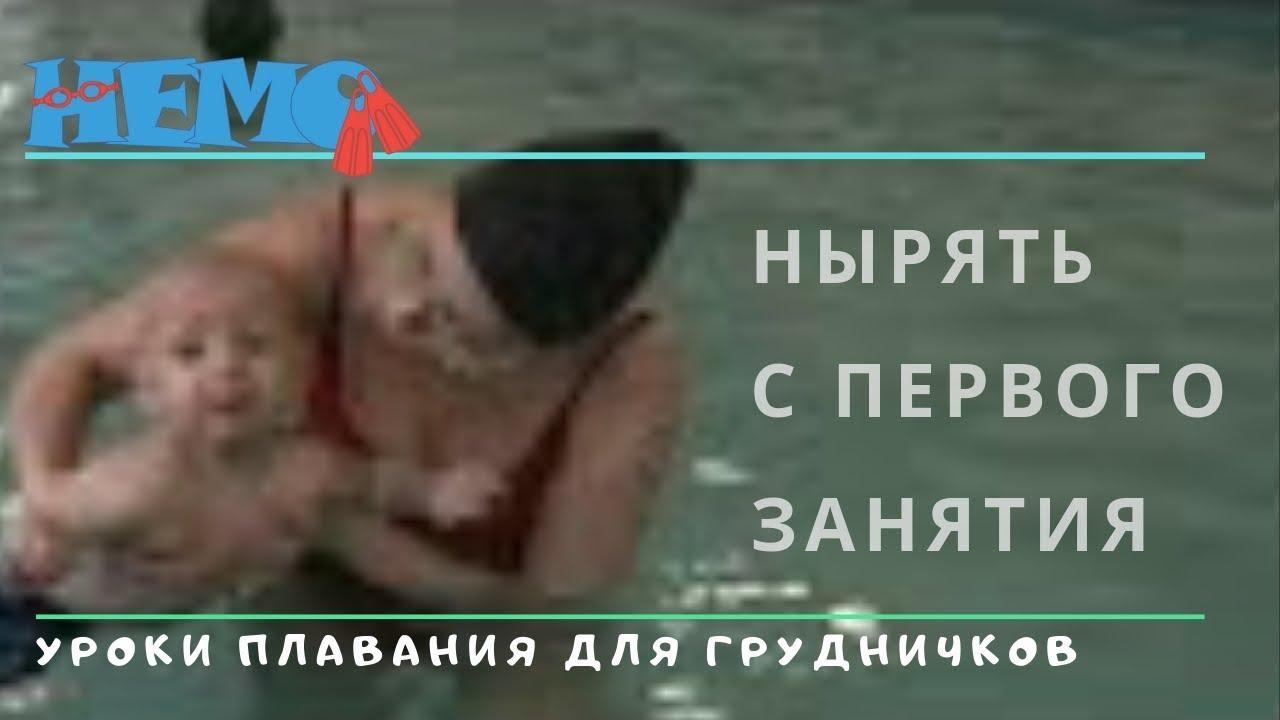 Уроки плавания для грудничков. Нырять с первого занятия. Маховое движение. Baby swim lessons