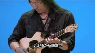 ウエスト・サイド・ギター;;;;;246から鎌倉へ.
