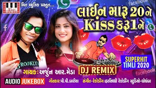ARJUN R MEDA   Line Maru 20 Ne Kiss Karu 1 Ne   P P Baria   Audio Jukebox   Arjun R Meda Timli 2020
