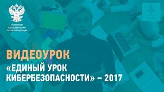 Видеоурок «Единый урок кибербезопасности» – 2017