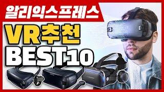 알리익스프레스 어른장난감 VR추천 BEST10