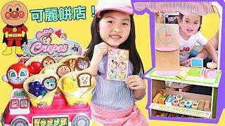 麵包超人廚房玩具 過家家角色扮演~賣可麗餅遊戲 好玩有趣!玩具開箱~Anpanman Crepe Shop Play Job For Kids Video!Toys Opening~