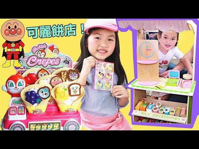 過家家遊戲 玩具面包超人甜品店遊戲 好好玩喔~角色扮演 玩具開箱~Anpanman Crepe Shop Play Job For Kids Video!Toys Opening~