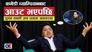 सुमन कार्कीलाई 'ऋषि धमला' को यस्तो हमला, एकपटक हँसाइदिनुस ! Suman Karki, Comedian