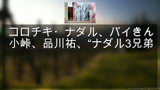 """コロチキ・ナダル、バイきんぐ小峠、品川祐、""""ナダル3兄弟""""結成 - ライ..."""
