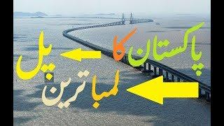 longest bridge of Pakistan   Rathoa Haryam Bridge   biggest largest Bridge in Pakistan