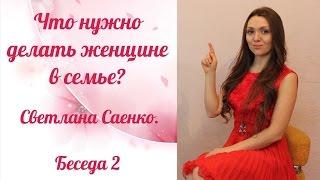 🦋 Обязанности женщины в семье. Предназначение быть женщиной. Светлана Саенко.