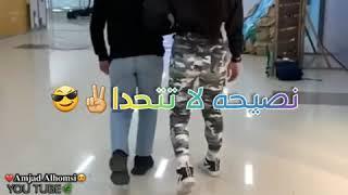 بنت اليوم مانك قدها /^/ امجد الحمصي /^/وعليها لا تتمرجل