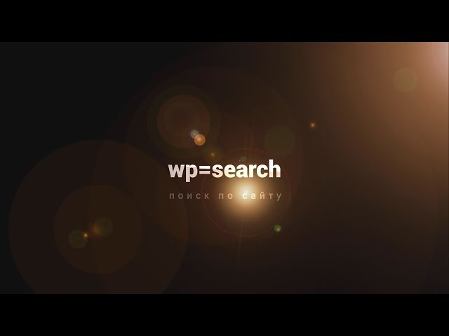 wp = search   поиск по сайту