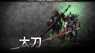 『モンスターハンター:ワールド』武器紹介動画:太刀 thumbnail