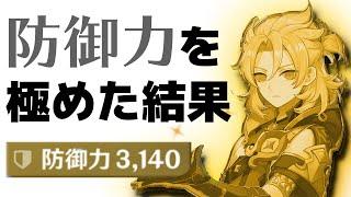 【原神】「防御力」を極めて3000以上にした結果www【Genshin impact】のサムネイル
