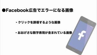 Facebook広告 画像 サイズ 承認されない画像とは?