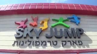 Sky Jump Trampoline Park פארק טרמפולינות