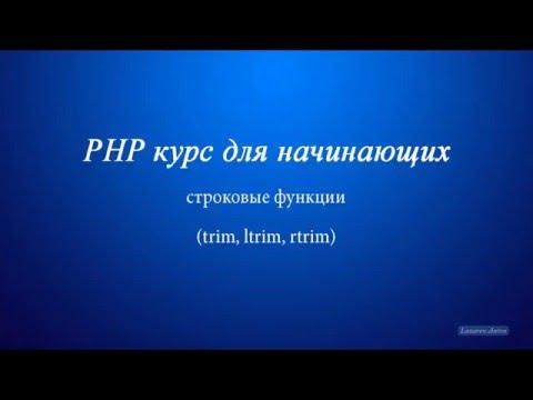 PHP для начинающих. Строковые функции, обрезание пробелов(trim, Ltrim, Rtrim).