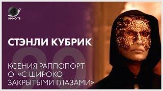 90-летие Стэнли Кубрика: Ксения Раппопорт о фильме «С широко закрытыми глазами»