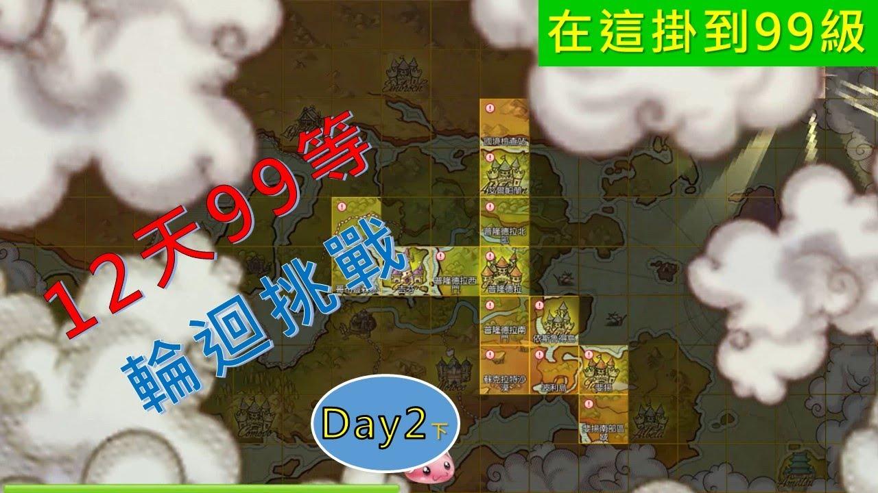 【RO守遊】「12天99等輪迴挑戰」Day2(下):經驗最多的怪,在這裡一路練到99級