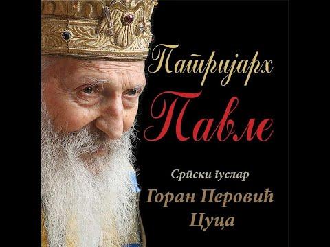 Горан Перовић Цуца - Патријарх Павле