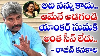 Actor Rajeev Kanakala Shocking Comments On Anchor Suma | Exclusive Interview | PlayEven