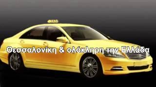 Repeat youtube video Η Taxiplon & στην Πετρούπολη Τηλ 18222