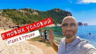 5 новых условий Отдых в Турции 2020