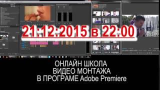 Adobe Premier Pro CC Монтаж Для Начинающих Часть 1