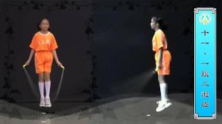 國民體育日跳繩操 03個人高階版