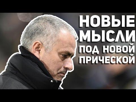 Халл Сити 2:1 Манчестер Юнайтед | Новые мысли под новой прической