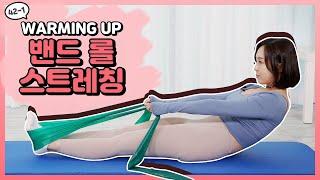 [머슬 퀸 홈 프로젝트] EP.42-1 WARMING UP 밴드 롤 업 & 다운 스트레칭 [우정원/김시연]