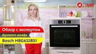 Обзор электрического духового шкафа Bosch Serie | 8 HBG632BS1 с экспертом «М.Видео»